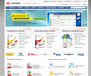 Старый дизайн сайта 1с-bitrix.ru