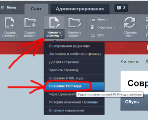 Изменить в режиме php